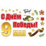 Магнитная наклейка 9 мая. С Днем Победы! 9-04-0003