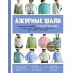 Ажурные шали. Авторские дизайны Аллы Борисовой со схемами и подробными описаниями для вязания на спи