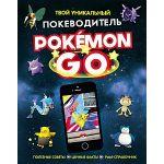 Pokemon Go. Твой уникальный покеводитель