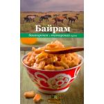 Байрам Башкирская и татарская кухня