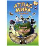 Атлас МИРА с наклейками. Птицы и насекомые. 21х29, 7