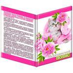 Обложка для медицинского полиса- Котёнок, 160*220мм, ПВХ, с вкладышем, без отделки