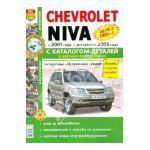 Рук. по рем. ВАЗ Chevrolet NIVA с 2001г + рестайлинг 2009г Б(Евро-3, 4) цв. фото с каталогом