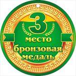 Медаль картонная 3 место Бронзовая медаль, 100*100мм, без отделки, текс