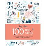 100 дней счастья. Пошаговая инструкция - как послать все на и стать счастливой