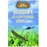 100 великих изобретений природы (12+)