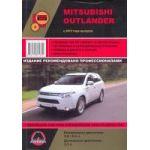 Mitsubishi Outlander с 2013 г Б(2, 0 2, 4) Д(2, 3)