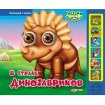 В стране динозавриков (Большие Глазки)