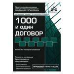 1000 и один договор (изд. 16)