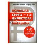 Большая книга директора магазина 2. 0. Новые технологии