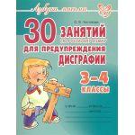30 занятий по русскому языку для предупреждения дисграфии 3-4 класс