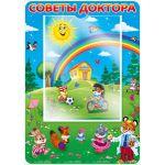 Плакатный стенд Советы доктора