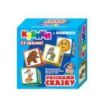 Большие кубики для детей Расскажи сказку 9 эл + книжка (8см) арт. 00267