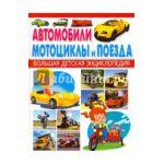 Автомобили, мотоциклы и поезда /Большая детская энциклопедия/ (12+)