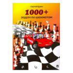 1000 + задач по шахматам. Уч. пос. -2-е изд