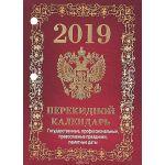 Календарь настольный перекидной 2019 Государственная символика. Вид 2