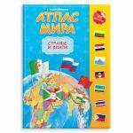 Атлас МИРА с наклейками. Страны и флаги. 21х29, 7 см
