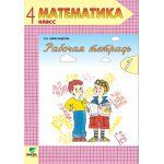 Александрова Математика 4 кл. Раб. тетрадь 1 ч. (Вита-Пресс) ст. 30