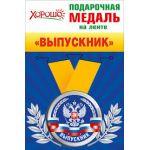 Медаль металлическая малая Выпускник (Российская символика)