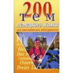 200 тем немецкого языка