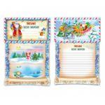 Письмо Деду Морозу 5-09-0159(спайка 10шт) (цена за спайку)