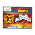Оформительские банты Выпускник (синяя надпись) (упаковка 10шт)