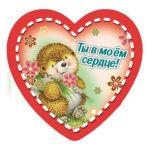 Валентинка Ты в моем сердце! 0-10-0097(спайка 20шт) (цена за спайку)