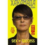 SEX + SUCCESS. Самоучитель от self-made woman